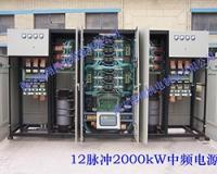 中频电源12脉冲2000kw中频电源