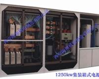 中频电源1250kw集装箱式电源