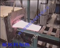 板料专用加热装置 板坯料加热